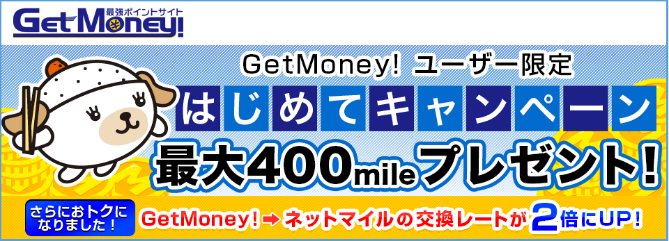 GetMoney! ネットマイル はじめてキャンペーン