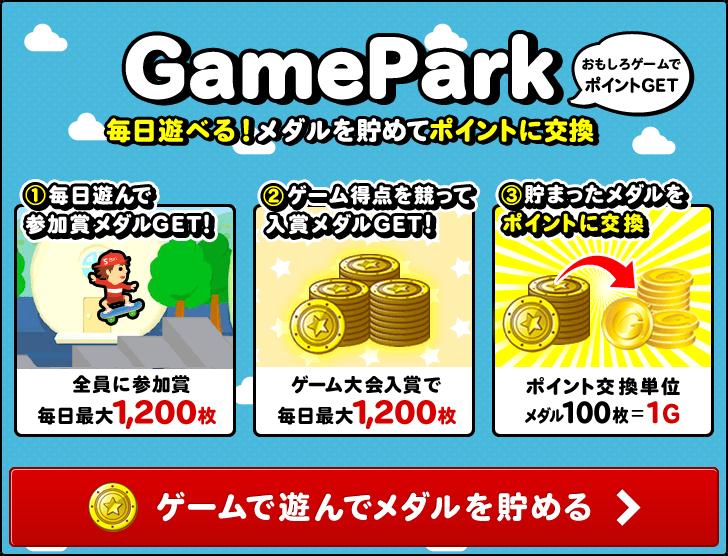 Gポイント GamePark トップ画面