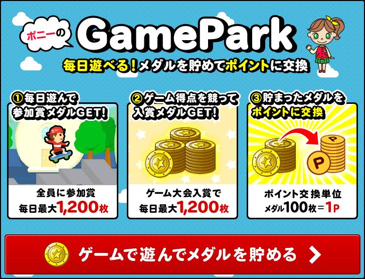 ライフメディア GamePark トップ画面