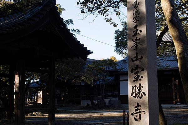 宝勝寺入り口