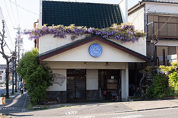寿司屋と藤
