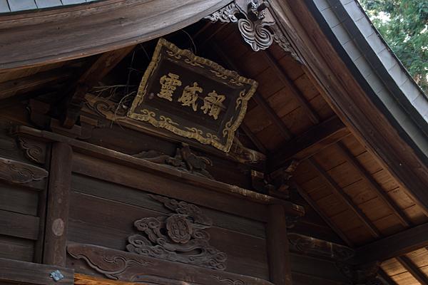 社殿の額と彫り物