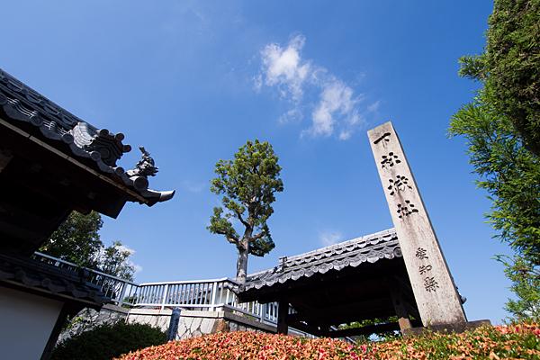 下社城址の碑