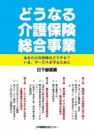 総合事業ブックレット16