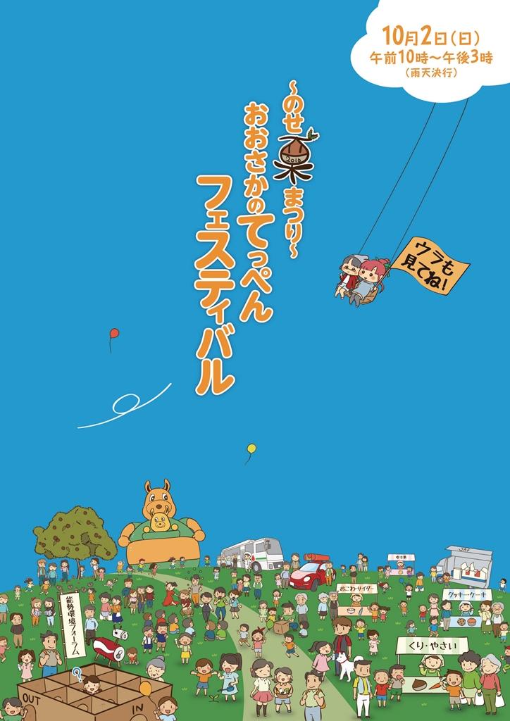 のせ 栗まつり 2016-1