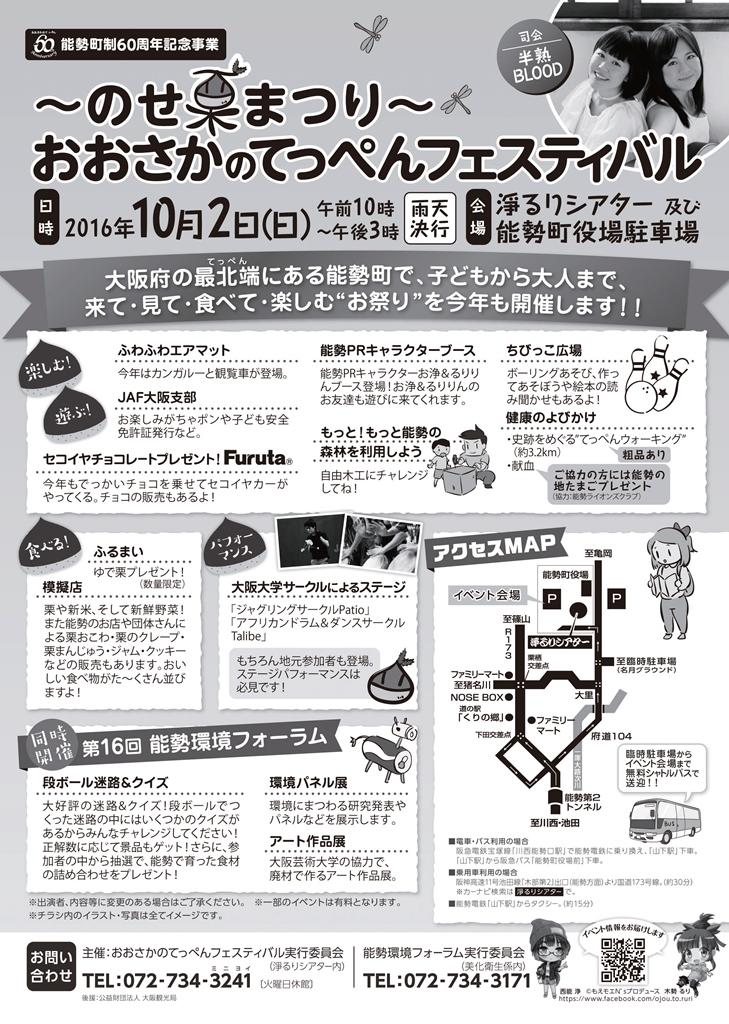のせ 栗まつり 2016-2