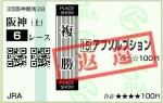 abu_20160611_hanshin06_fuku.jpg
