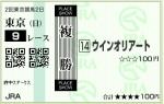 au_20160424_tokyo09_fuku.jpg
