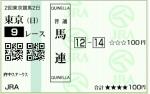 re_au_20160424_tokyo09_umaren.jpg