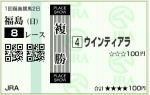 ti_20160410_fukushima_fuku.jpg