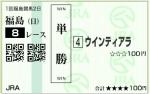 ti_20160410_fukushima_tan.jpg
