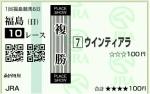 tia_20160424_fukushima10_fuku.jpg