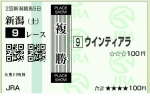 tia_20160813_niigata_09_09_fuku.jpg