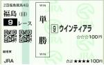 tia_20170710_fukushima_tan.jpg