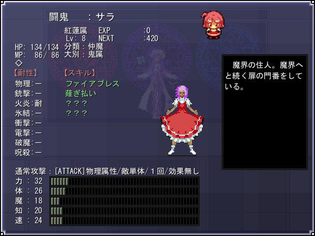 DS小悪魔4