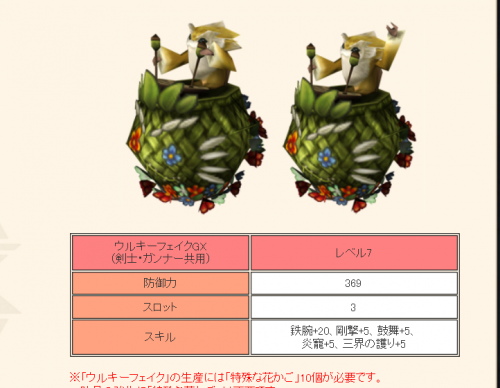 uruki-_convert_20160630190947.png