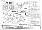 桜沢土地販売資料