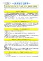 02_01 オーナー制度事業内容・注意事項