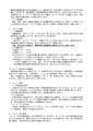 02_02 オーナー制度事業内容・注意事項