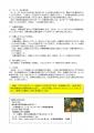 02_03 オーナー制度事業内容・注意事項
