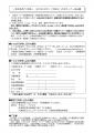 03 ミカンの木オーナー申込書