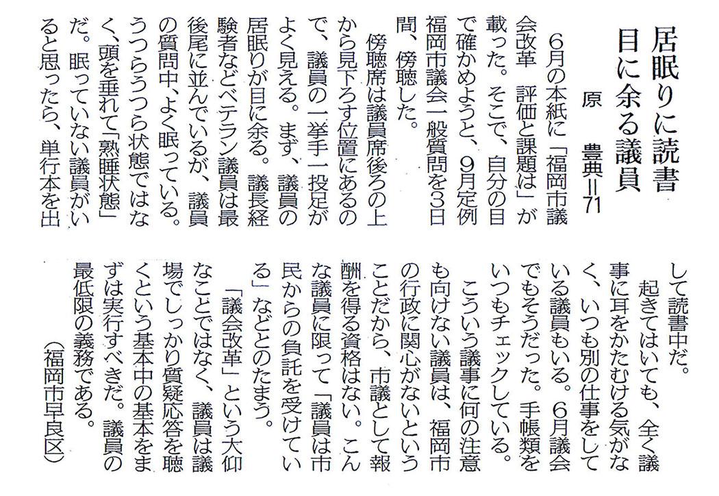 nishinihon929.jpg