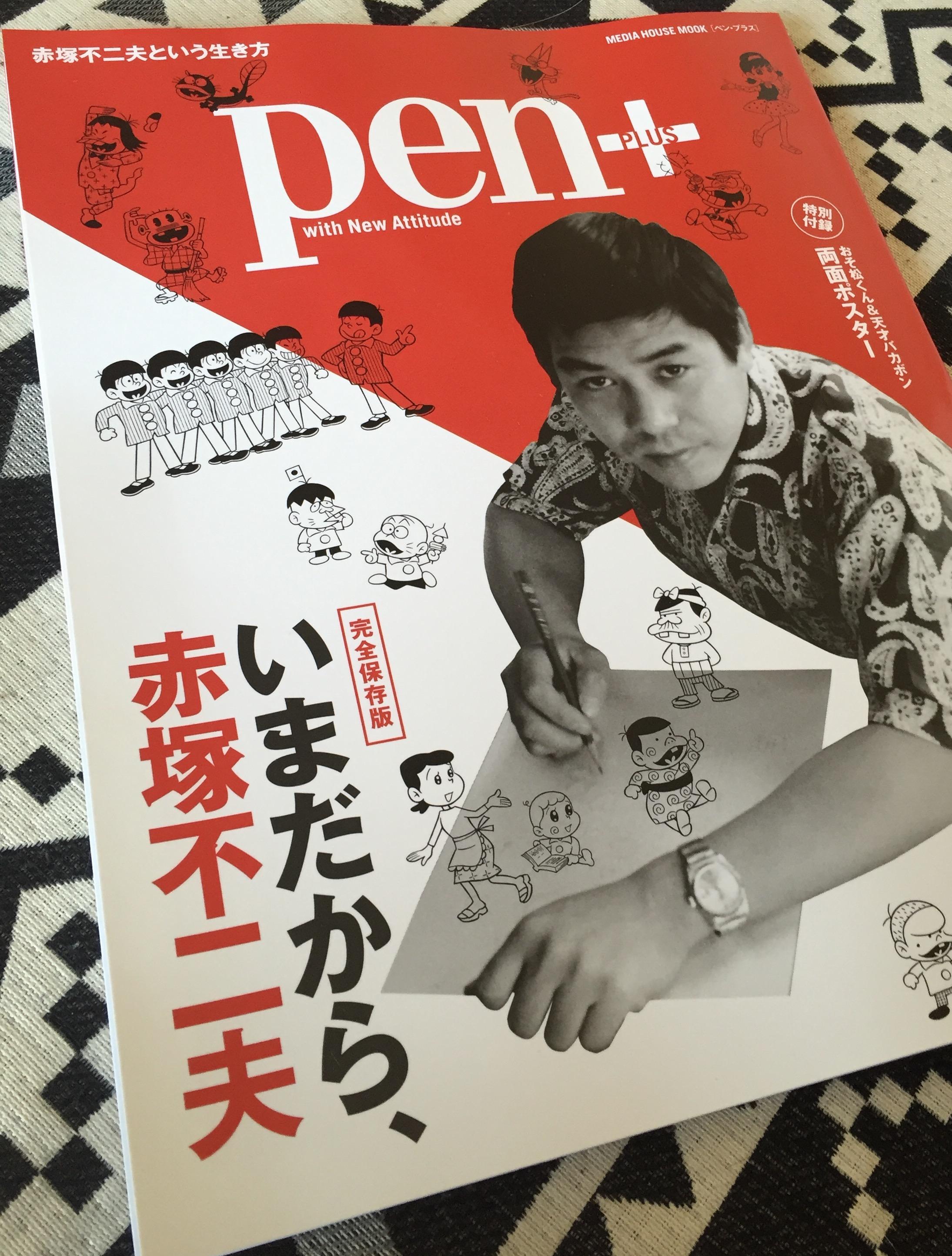 PEN+、赤塚不二夫特集号