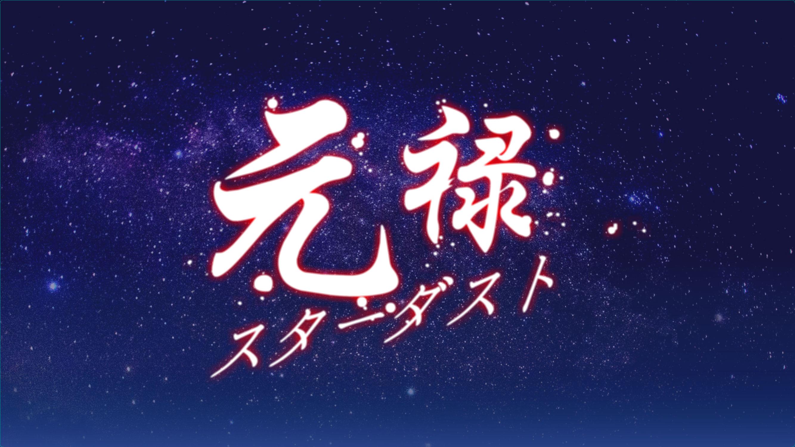 GenrokuSTD03.jpg