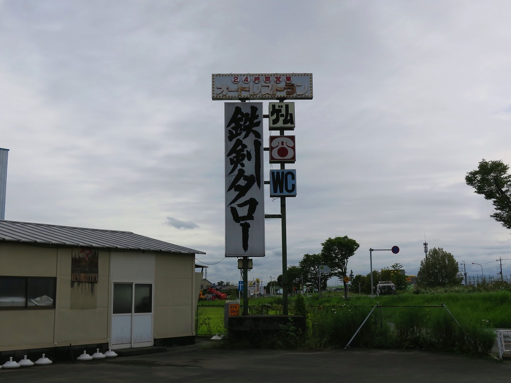 鉄剣タロー9
