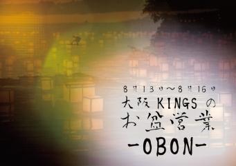 obon2016.jpg