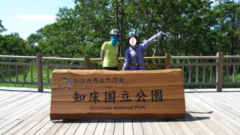 知床五湖は、自転車で登ってきたので感激ひとしお