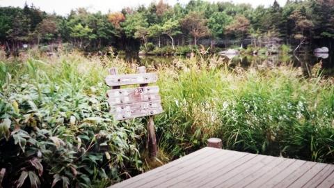知床一湖(2000年)