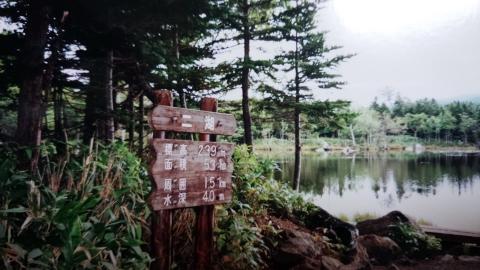 知床二湖(2000年)