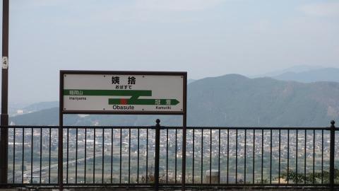 駅名の看板もスイッチバックで描かれています。