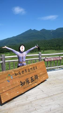 知床五湖とヘタレ