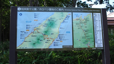 知床国立公園/幌別園地の案内看板、来年は知床峠登りたい^^