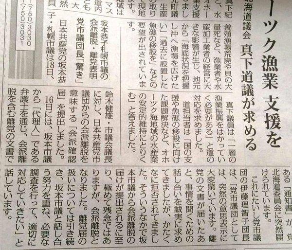 坂本恭子議員離党記事