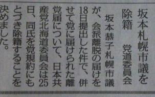 札幌阪本恭子市議除籍記事