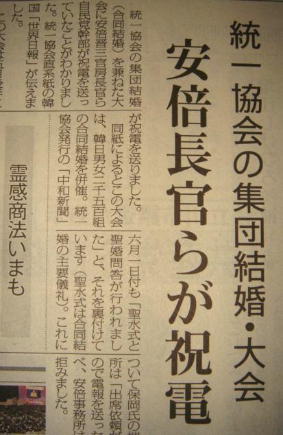 安倍総理、官房長官時代に統一教会合同結婚式に祝電送るの記事。