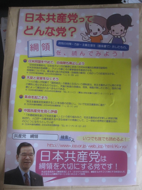 日本共産党ってどんな党 綱領を、読んでみよう!