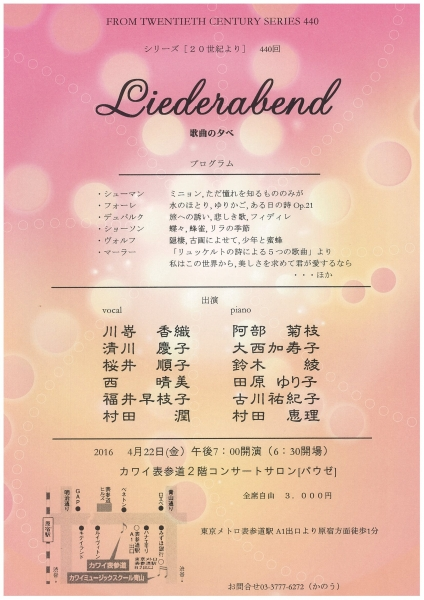 Liederabnd 歌曲の夕べ0422