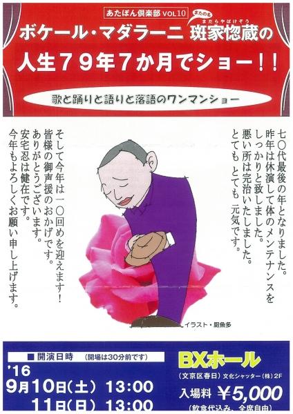 あたぽん倶楽部VOL10-1