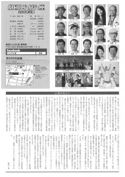 劇団にんげん座-2