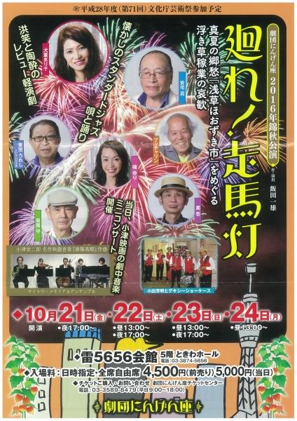 劇団にんげん座-1