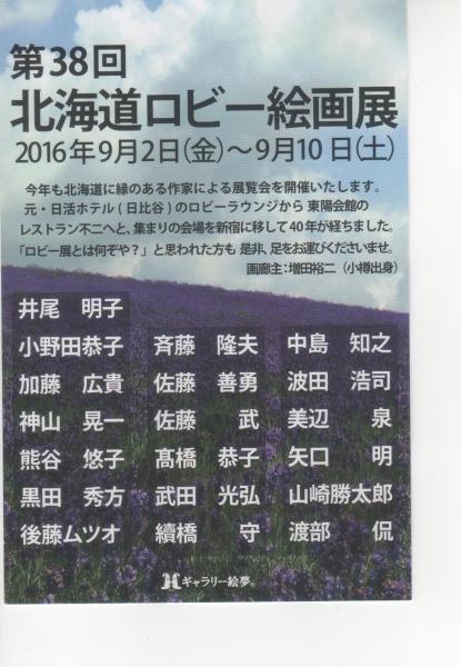 第38回北海道ロビー絵画展