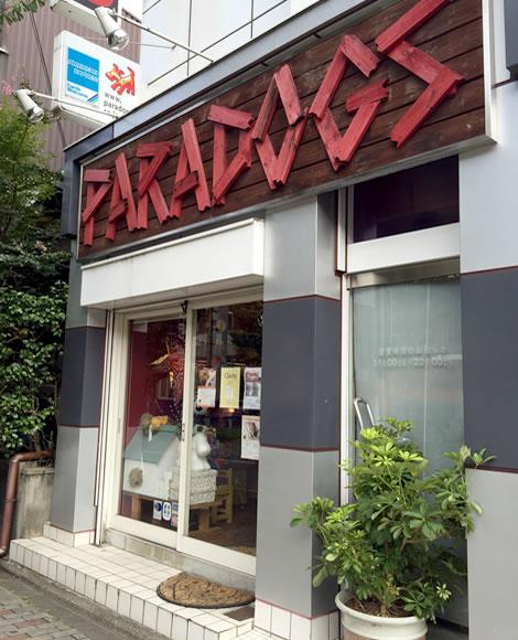 paradogs_ph01.jpg