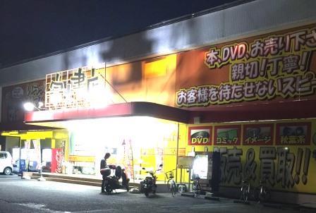 富士書店春日部店