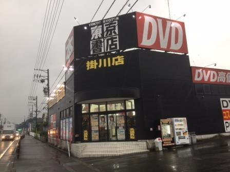 東京書店掛川店