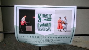 Singin' in the Ryokuti Yaon!