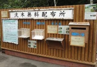 20160820 ダム湖流木無料配布 看板